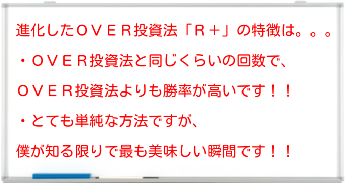R+ボード.png